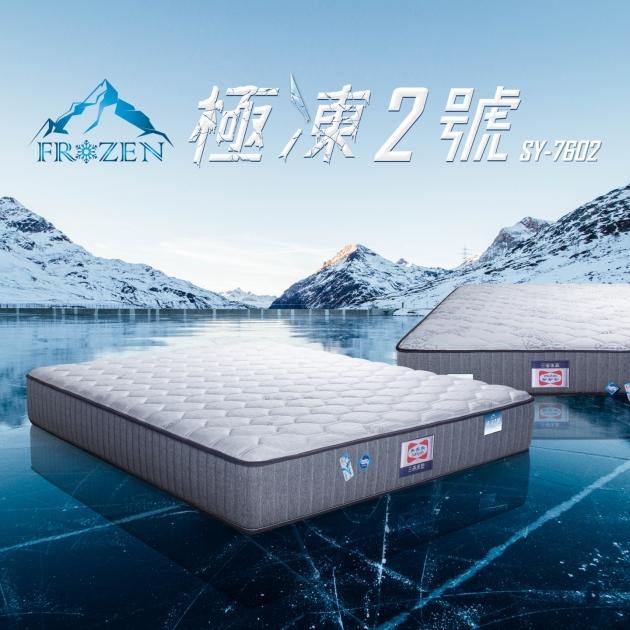 極凍2號 SY-7602 1
