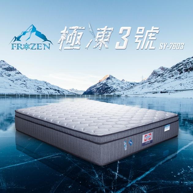 極凍3號 SY-7603 1