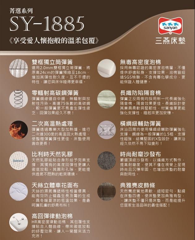 [ 菁選系列 ]  SY1885 1