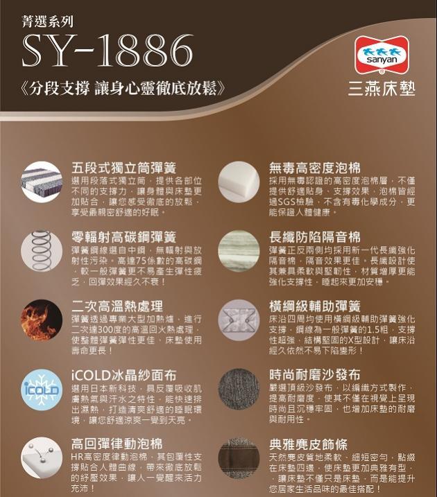 [ 菁選系列 ]  SY1886 1